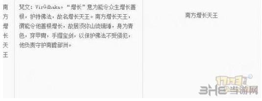 梦幻西游新召唤兽截图4