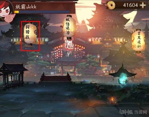 阴阳师狩猎战画面截图1