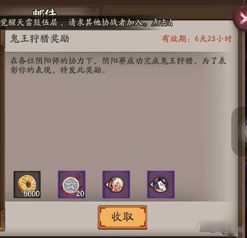 阴阳师狩猎战画面截图5