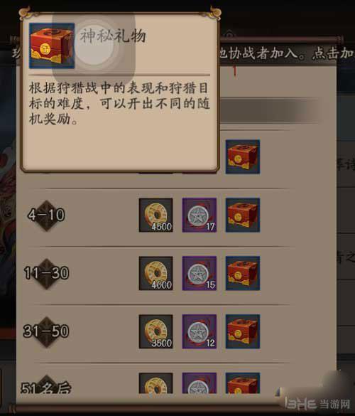 阴阳师狩猎战画面截图4