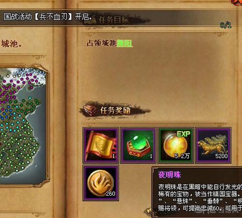 热血三国3画面截图6