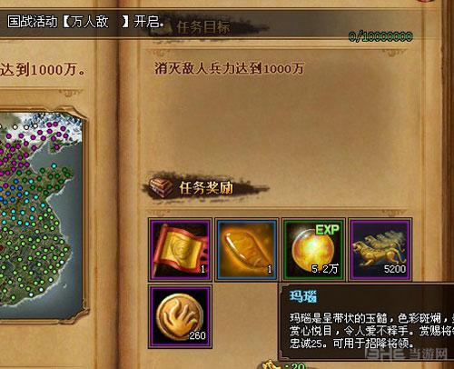 热血三国3画面截图7