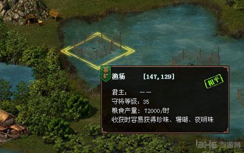 热血三国3画面截图2