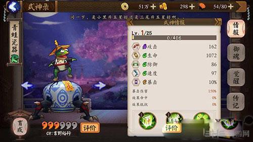 阴阳师热门式神画面截图2