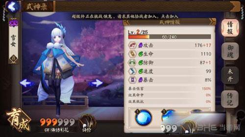 阴阳师热门式神画面截图5