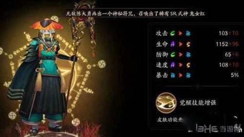 阴阳师青坊主画面截图1