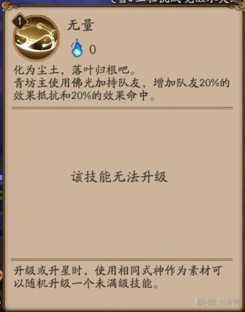 阴阳师青坊主斗技截图2
