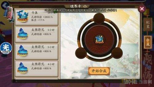 阴阳师美食结界卡画面截图1