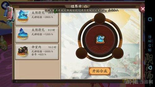 阴阳师美食结界卡画面截图2