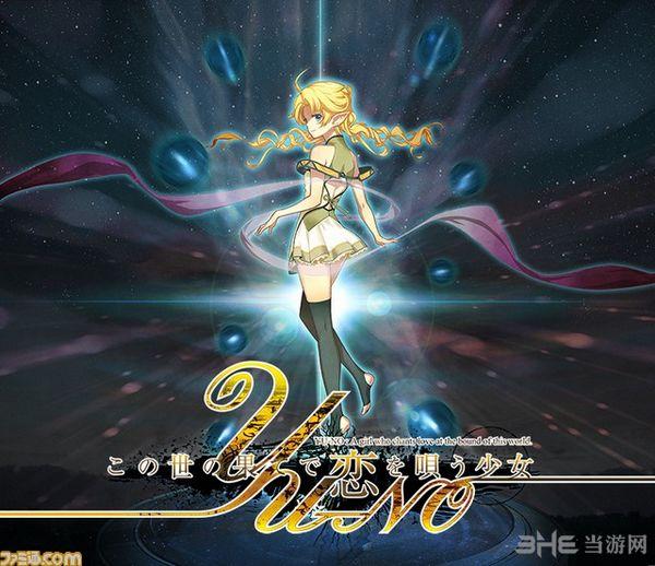 YU-NO重制版截图2