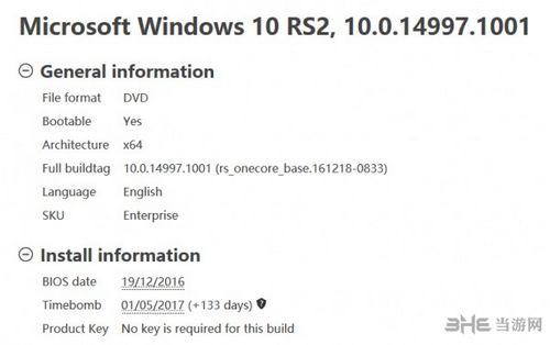 Windows10泄露图1