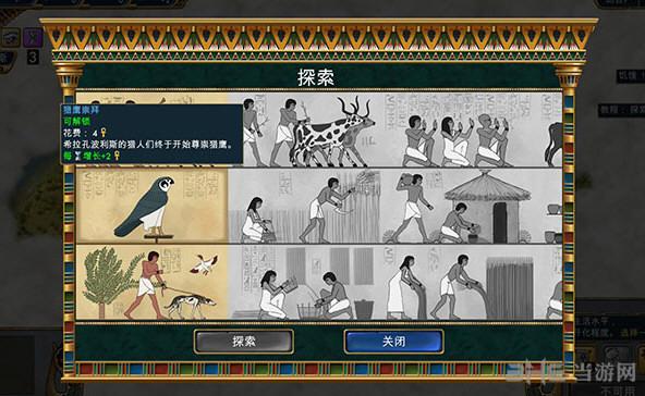 史前埃及1