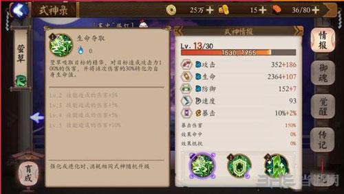 阴阳师截图3