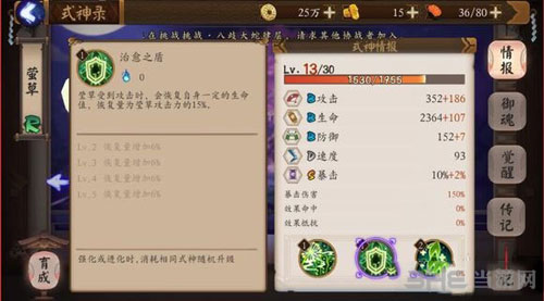 阴阳师截图5
