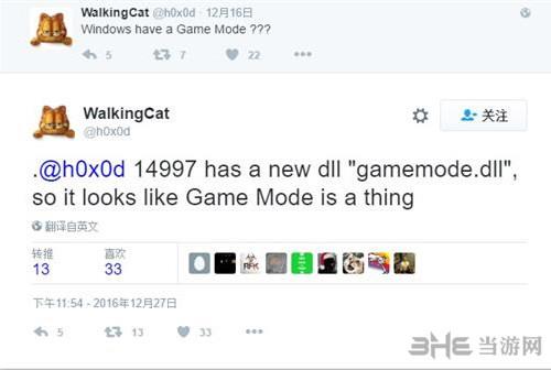 Win10游戏模式网友言论截图