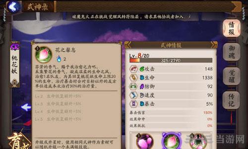 阴阳师桃花妖截图1