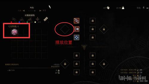 巫师3红色突变诱发物画面截图2