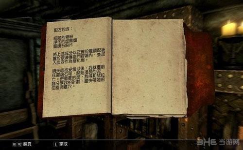 上古卷轴5游戏截图7