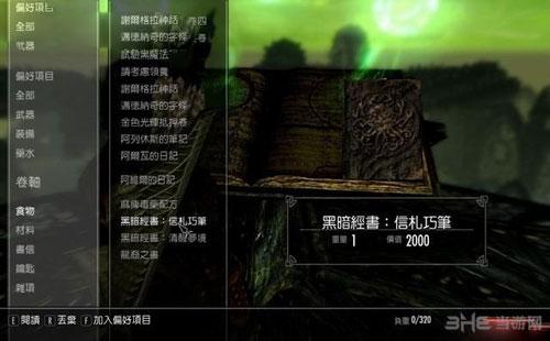 上古卷轴5游戏截图10