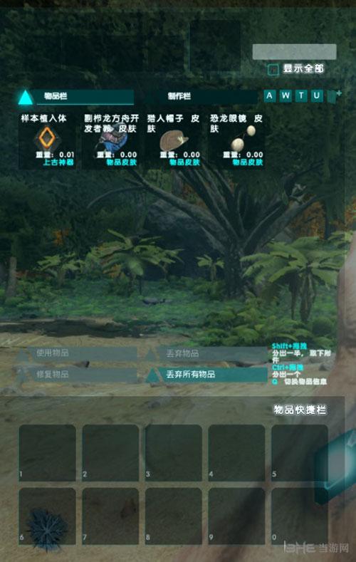 方舟生存进化ol背包系统画面截图1