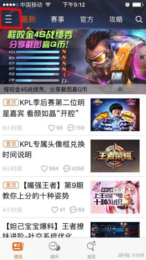 王者荣耀KPL头像框获取方法配图5