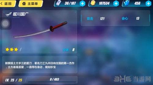 崩坏3rd堀川国广截图1