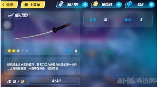 崩坏3rd堀川国广截图2