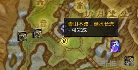 魔兽世界青山不改绿水长流截图1