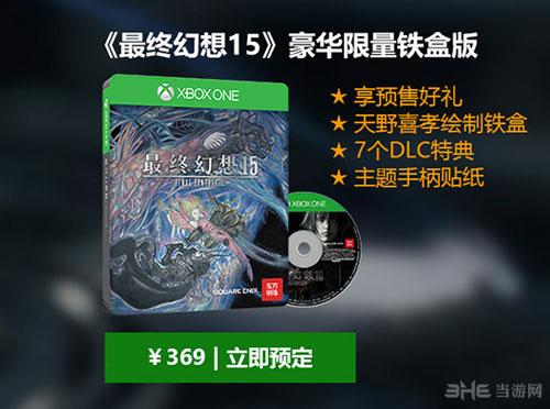 最终幻想15豪华铁盒截图2