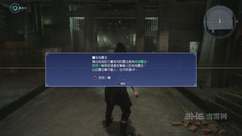 最终幻想15游戏截图6