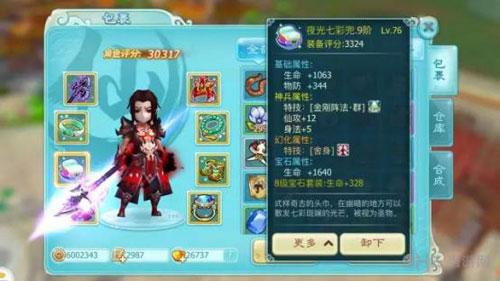 仙剑奇侠传截图3