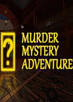 谋杀之谜冒险(Murder Mystery Adventure)硬盘版