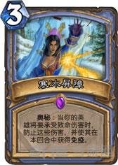 炉石传说5