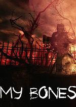 我的骨头(My Bones)破解版