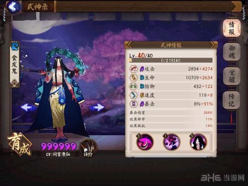 阴阳师游戏图片2