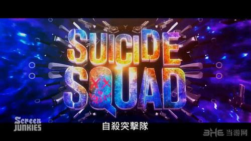 自杀小队视频截图1