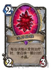 炉石传说4
