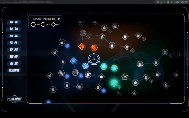 光明重影技能系统截图1