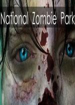国家僵尸公园(National Zombie Park)PC硬盘版