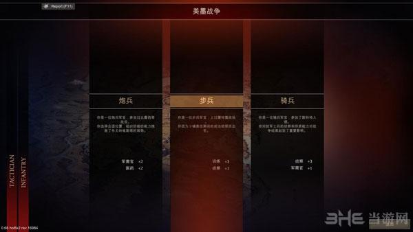 终极将军:内战LMAO中文汉化补丁截图1