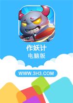 作妖计电脑版PC安卓版v2.1.8