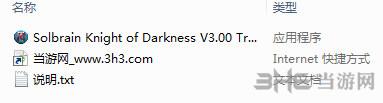 灵魂之脑:黑暗骑士两项修改器截图1