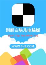 别踩白块儿电脑版(Don't Tap The White Tile)安卓中文版v4.0.6.0