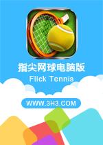 指尖网球电脑版(Flick Tennis)PC安卓版1.7.1