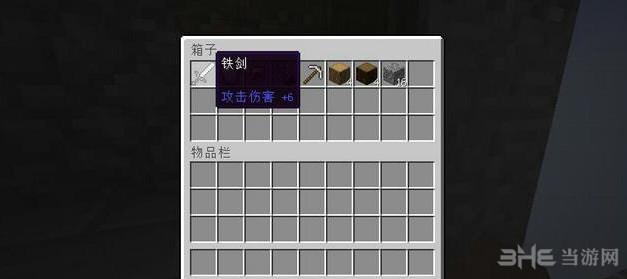我的世界v1.7.10天空神庙地图截图2