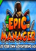史诗经理(Epic Manager)PC硬盘版