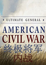 �K�O�④�:���(Ultimate General: Civil War)官方中文硬�P版