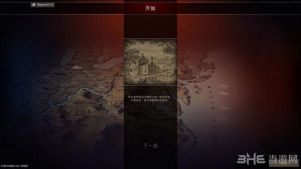 终极将军:内战截图3