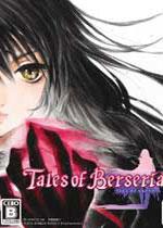 狂战传说(Tales of Berseria)正式版
