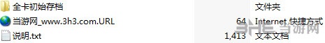 游戏王:决斗者遗产全卡组初始存档截图1